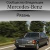Мерседес-Бенц | Mercedes-Benz Рязань