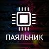 Радиолюбители, электроника - ПАЯЛЬНИК