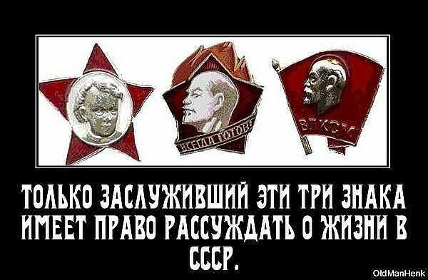Рожденный в советском союзе мир иносми - все, что