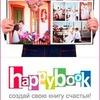 Happybook - создай свою фотокнигу счастья!