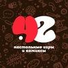 Магазин настольных игр и комиксов «42» в Томске