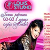 LOUIS STUDIO-Первая Профессиональная Школа Go-Go