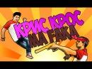 Как Танцевать Хип-Хоп 2 | КРИС КРОС | Взрывной Хип-Хоп