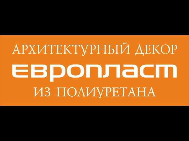 EVP.kz - архитектурный декор Европласт