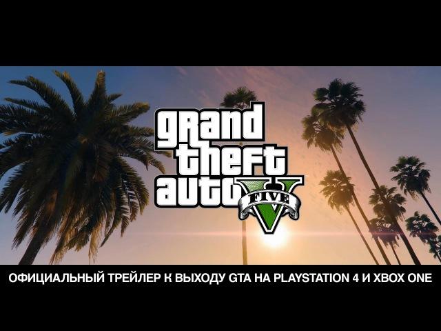 Grand Theft Auto V официальный трейлер к выходу игры на Playstation 4 и Xbox One
