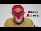 Клоун Дима - Смешные видео для детей - игушечный автомобиль - для самых маленьких