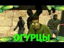 Тактики боя от Огурцов Выпуск 22 CS 1.6