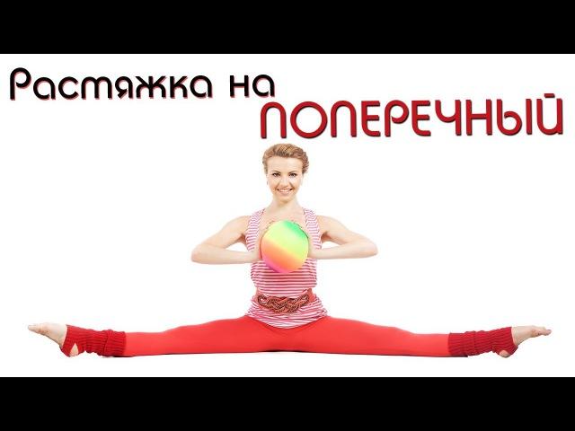 Лучшие упражнения на растяжку ног / Растяжка на поперечный шпагат / Стретчинг