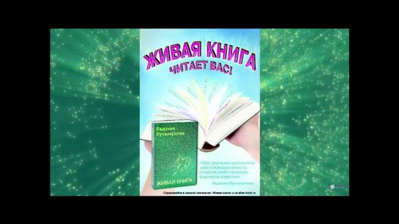 «Живая книга» Е.Д. Лучезарновой дарит любовь