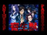 AnimeRap feat Кинай аКа Lil Tim - Реп Про Аниме Паразит 2015 | Parasyte Kiseijuu Rap 2015