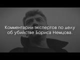Комментарии экспертов по делу об убийстве Бориса Немцова для телеканала Life News