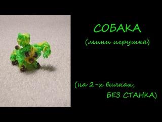 CОБАКА из резинок БЕЗ СТАНКА /как плести на 2 х вилках/ Радужки Rainbow Loom