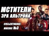 Обзор фильма Мстители Эра Альтрона / Субъективное мнение №3