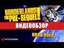 Обзор игры Borderlands The Pre Sequel