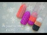 Утепляем ноготки! Дизайн ногтей