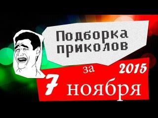 Подборка приколов за 7 ноябрь 2015 (ежедневная лучшая подборка)