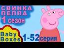 Свинка Пеппа на русском все серии подряд, 1 сезон 1-52 серия, без рамок, без остановки