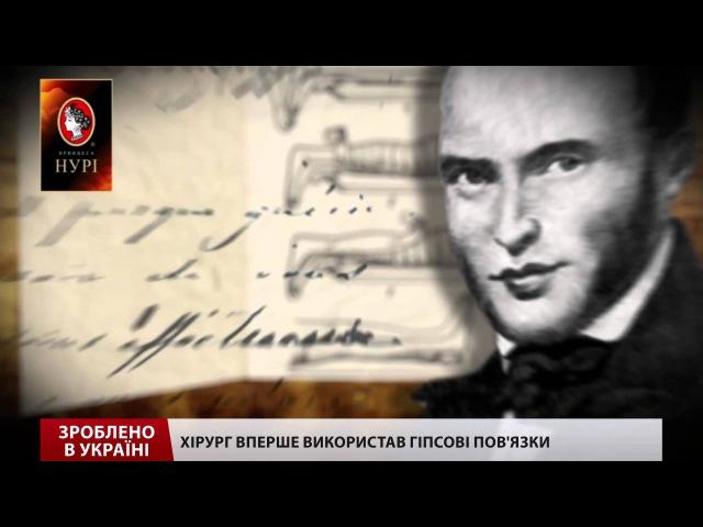 Зроблено в Україні. Хірург-новатор Микола Пирогов