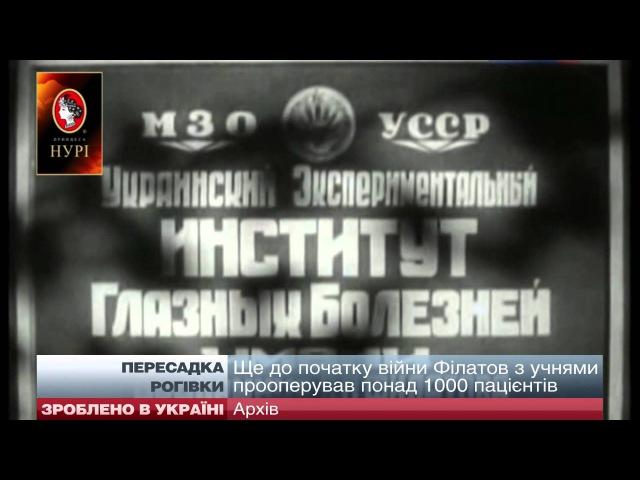 Зроблено в Україні. Пересадка рогівки