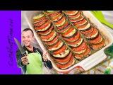 Запеченные овощи - Овощной тиан - вкусное блюдо из овощей - простой рецепт