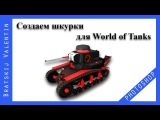 Photoshop CC Создаем шкурки для World of Tanks