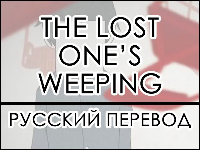 【Kagamine Rin】 The Lost One's Weeping 【Rus Sub by Excel】