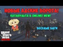 GTA 5 Online - НОВЫЕ АДСКИЕ ВОРОТА - КАТАПУЛЬТА!
