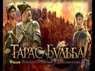 Тарас Бульба (2009) Фильм про Запорожских Казаков. Военная драма. Исторический боевик полностью