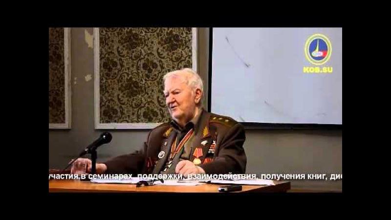 Жухрай В М 16 05 2010 Сталин Правда и ложь Семинар в КПЕ