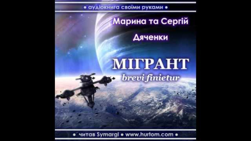 М. Дяченко, С. Дяченко. Мігрант (Аудіокнига)