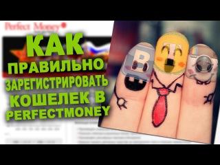 Как зарегистрироваться в платежной системе PerfectMoney | IFTRAVA