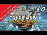 Нэнси Дрю: Песнь темных вод / Море кромешной тьмы.  Прохождение с переводом на русский язык. Часть 8