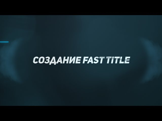 TurboMotion| Создание моушн титров/Create Fast Title (After Effects Tutorial)