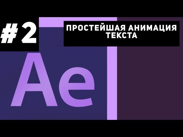 Простейшая анимация текста/ Easy Text Animation (After Effects Tutorial)