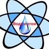 Вода и атом