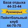 База отдыха Лукоморье. Архангельск