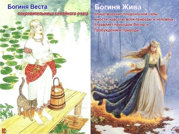 Богини Веста и Жива