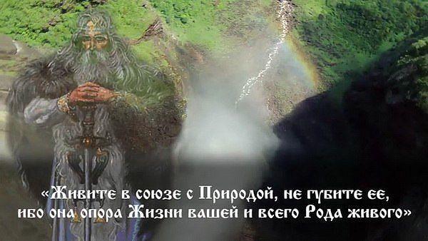 Живите в союзе с Природой