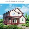 """Строительная Организация """"ЦНА"""""""