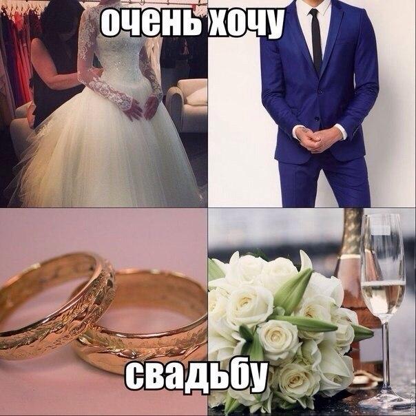 Статусы про день нашей свадьбы