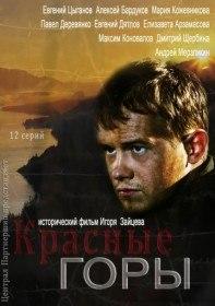 Красные горы (Сериал 2012)