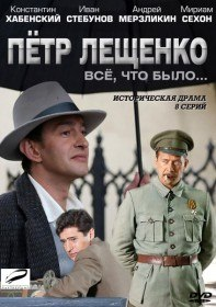 Петр Лещенко. Все, что было... (Сериал 2013)