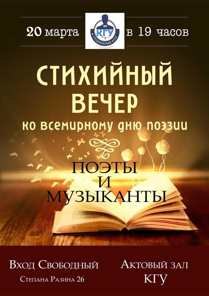 Афиша Калуга Стихийный вечер в КГУ (part 1)
