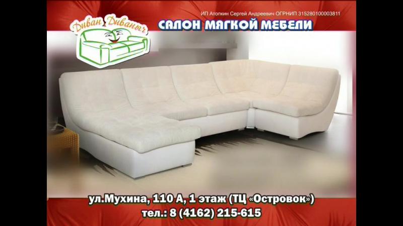 Диван Диваныч Каталог Санкт-Петербург