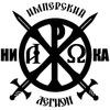 Клуб Имперский Легион