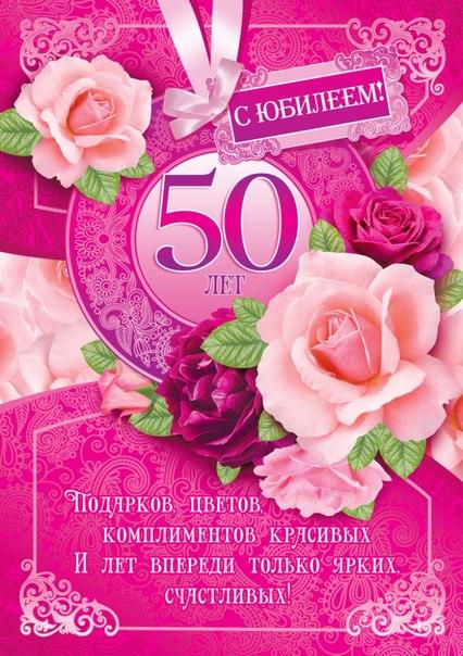 Открытки с днем рождения женщине 50 лет
