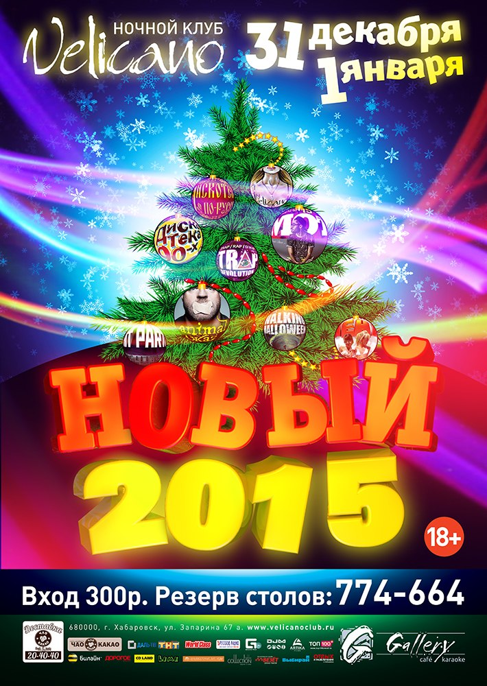 Афиша Хабаровск 01.01 - After Party HappyNew2015 - Velicano Club