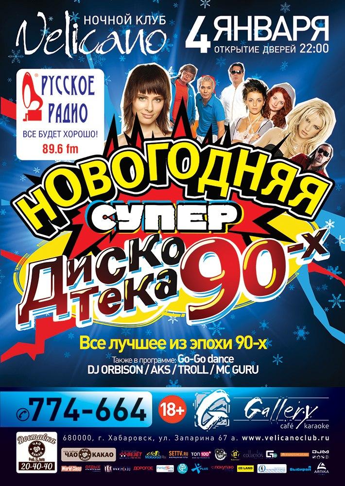 Афиша Хабаровск 4 января - Новогодняя Супер Дискотека в Великано