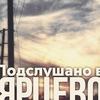 Подслушано в Ярцево