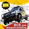 BTR Motorsport Тюнинг и подготовка внедорожников